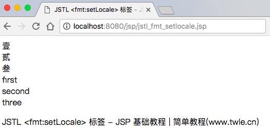 JSP JSTL <fmt:setLocale> 标签- JSP 基础教程- 简单教程,简单编程